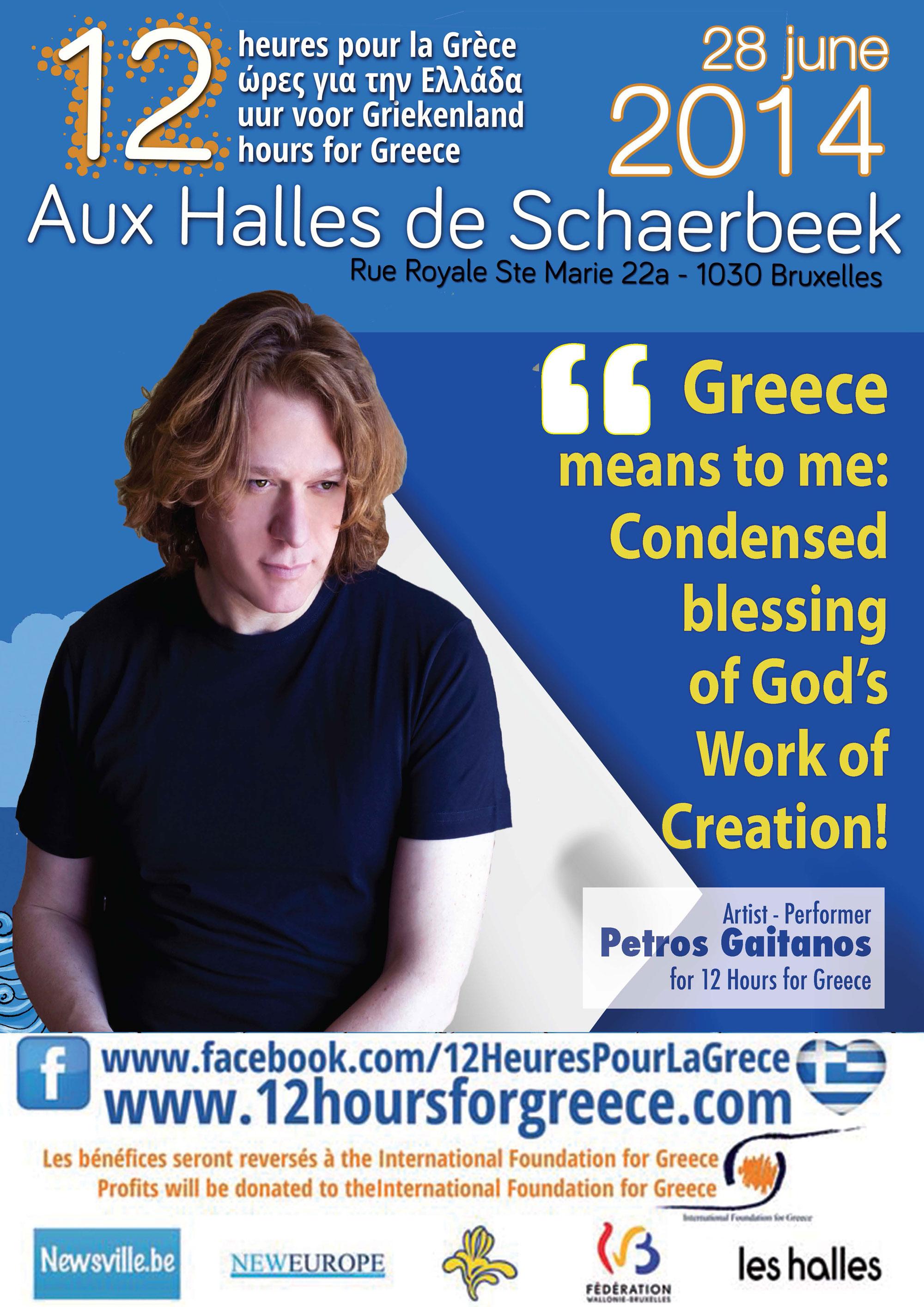 12 ώρες για την Ελλάδα