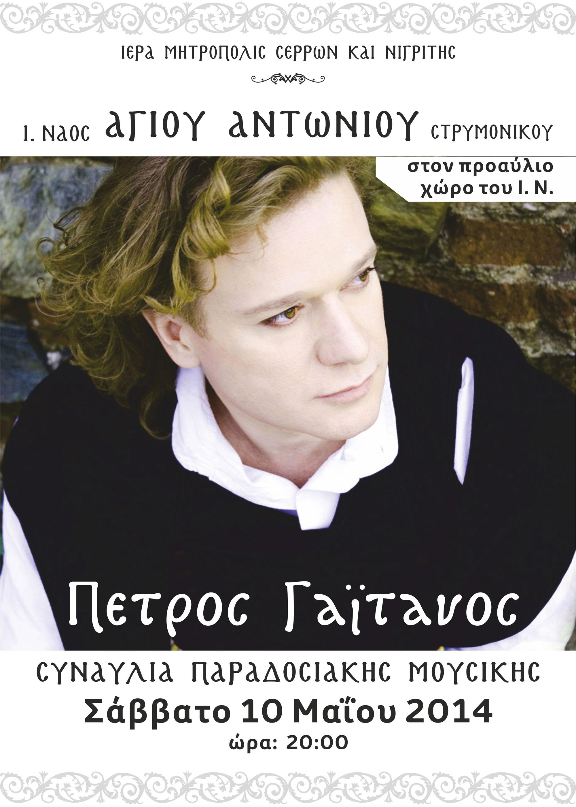 STRYMONIKO SERON 10 5 14