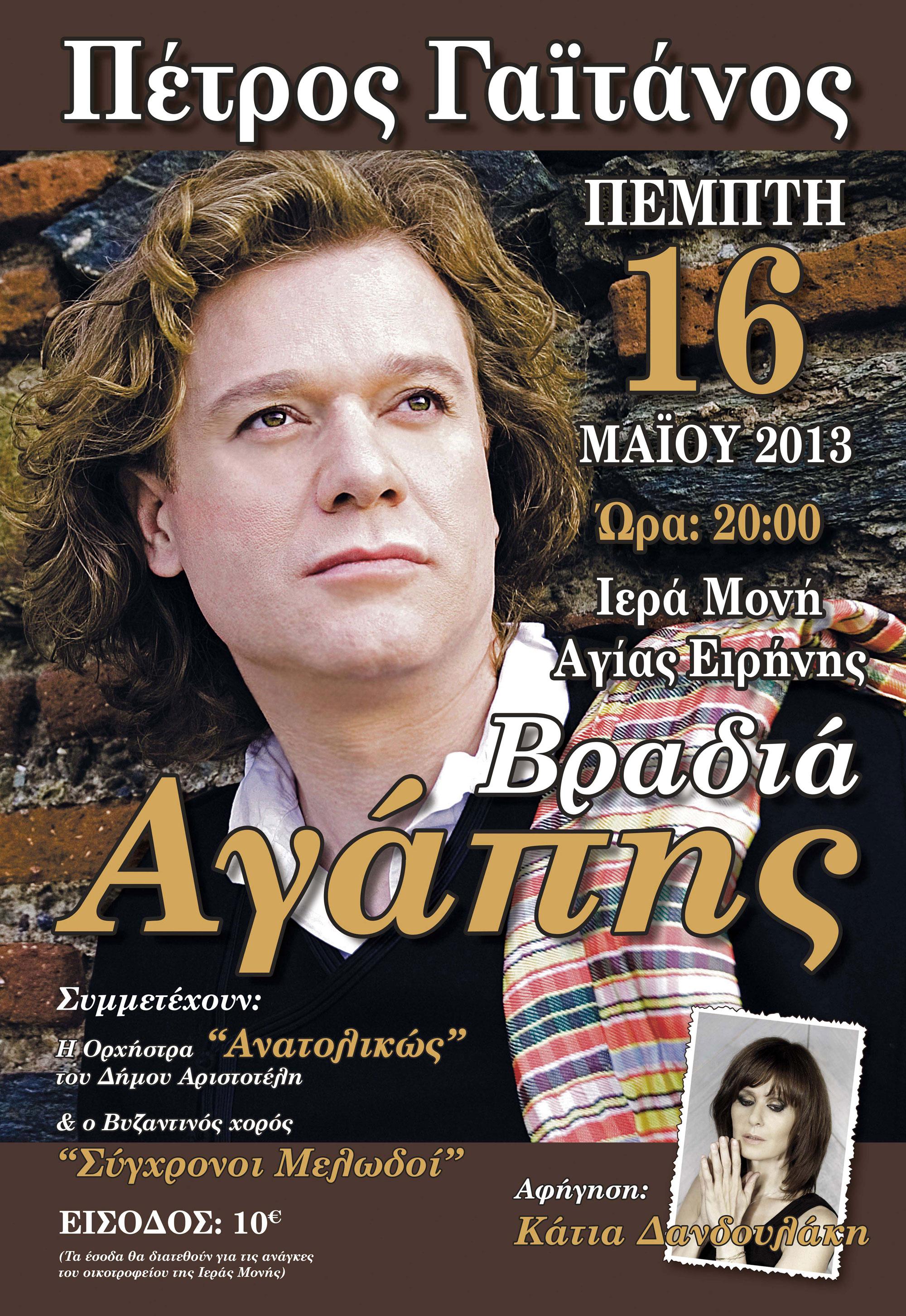 XANTHI IERA MONI AGIAS IRINIS 16 5 13