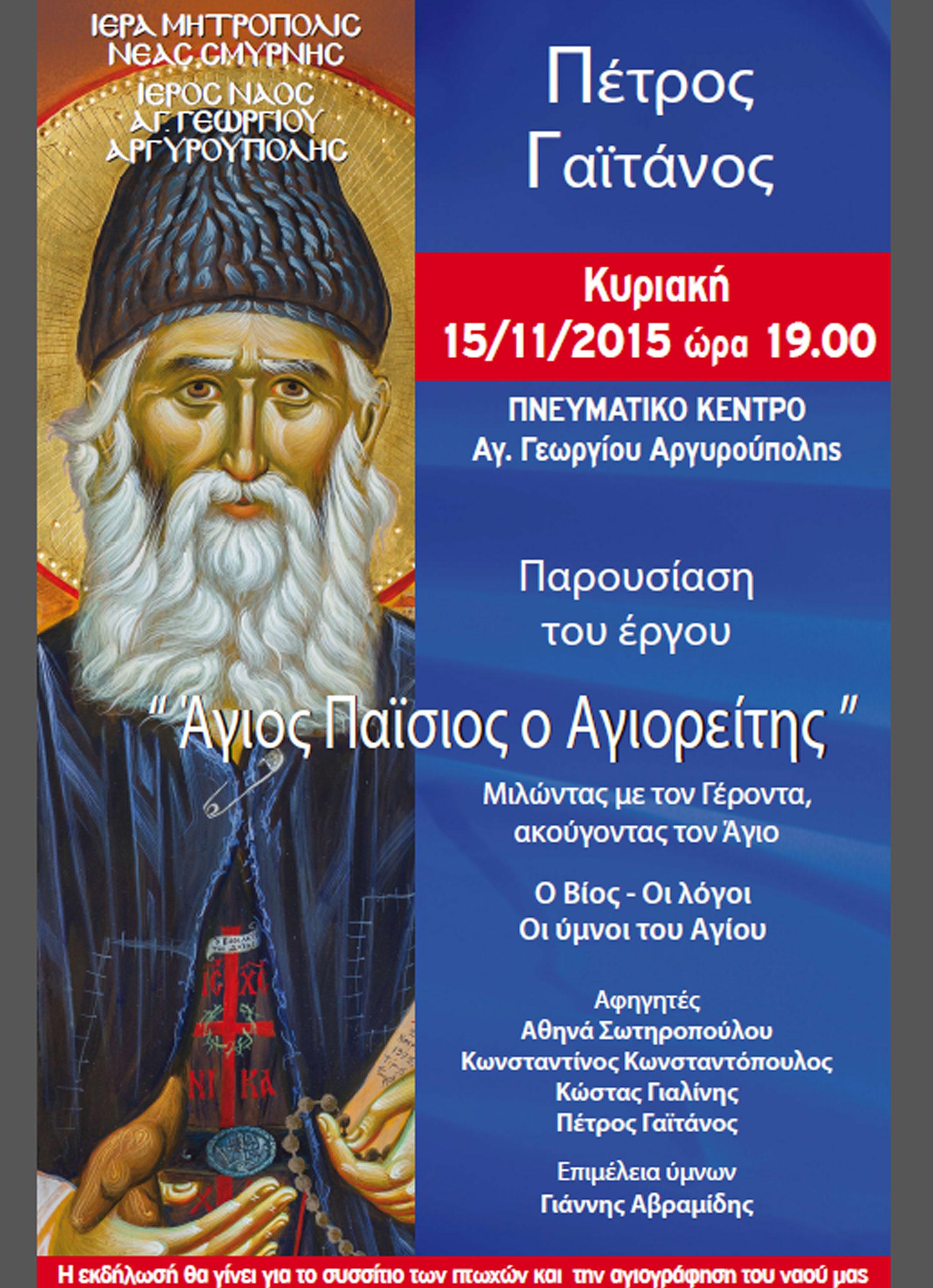 agios georgios argirupolis athinon 15 11 15