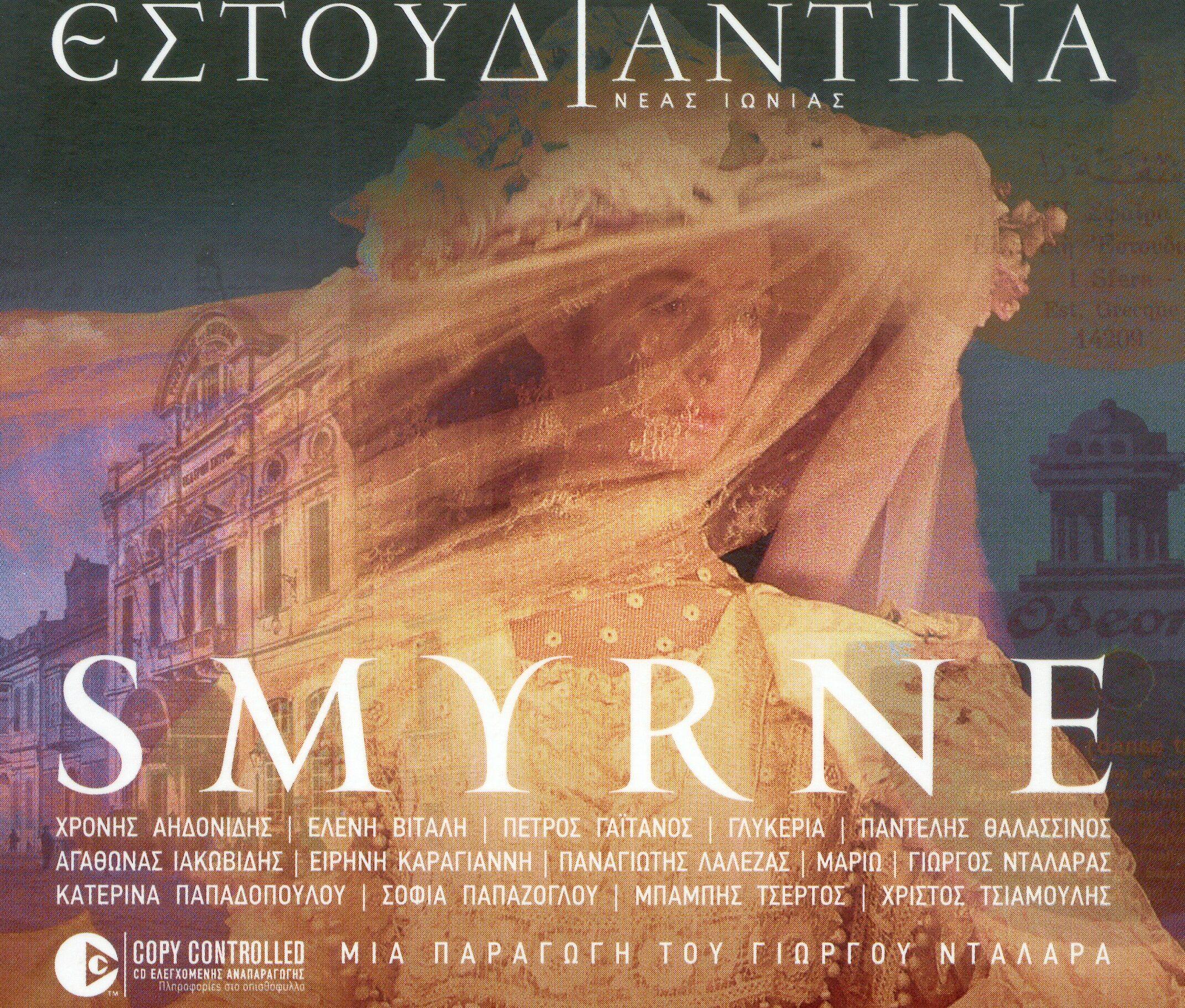 SMYRNA e1597745899960