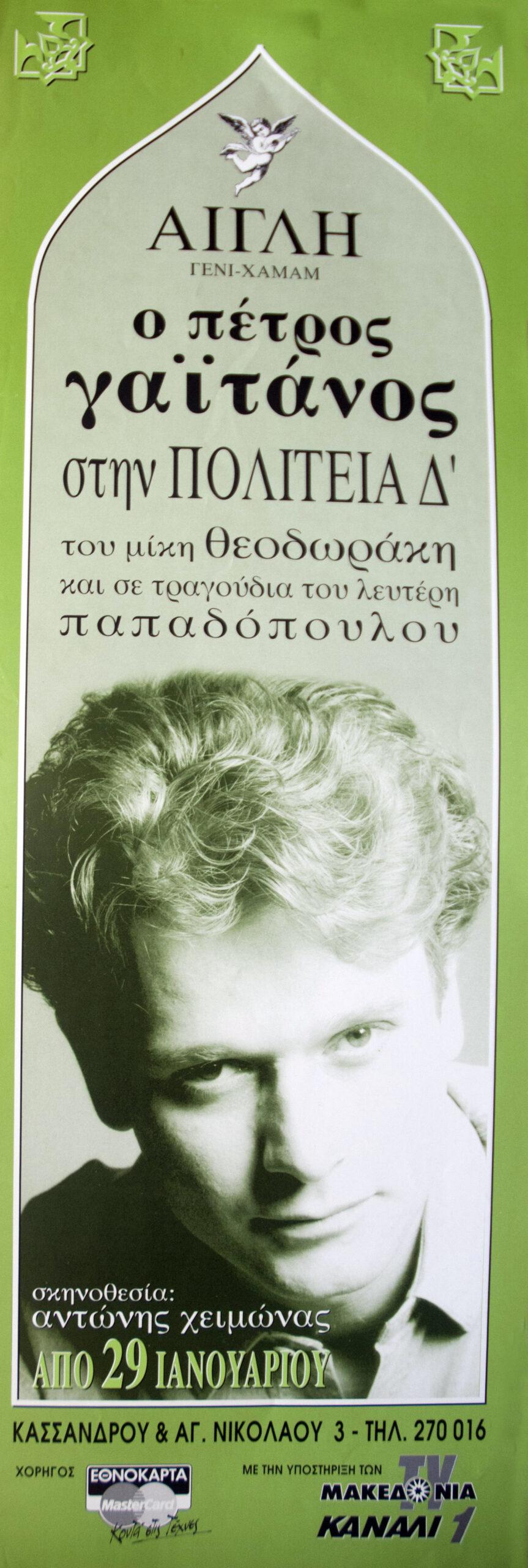 1 1997 THEODORAKIS PAPADOPULOS scaled