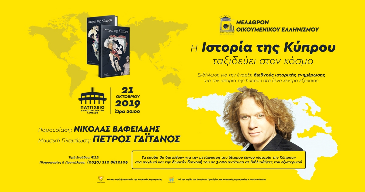21 10 2019 lemesos kipros ikumenikos elinismos
