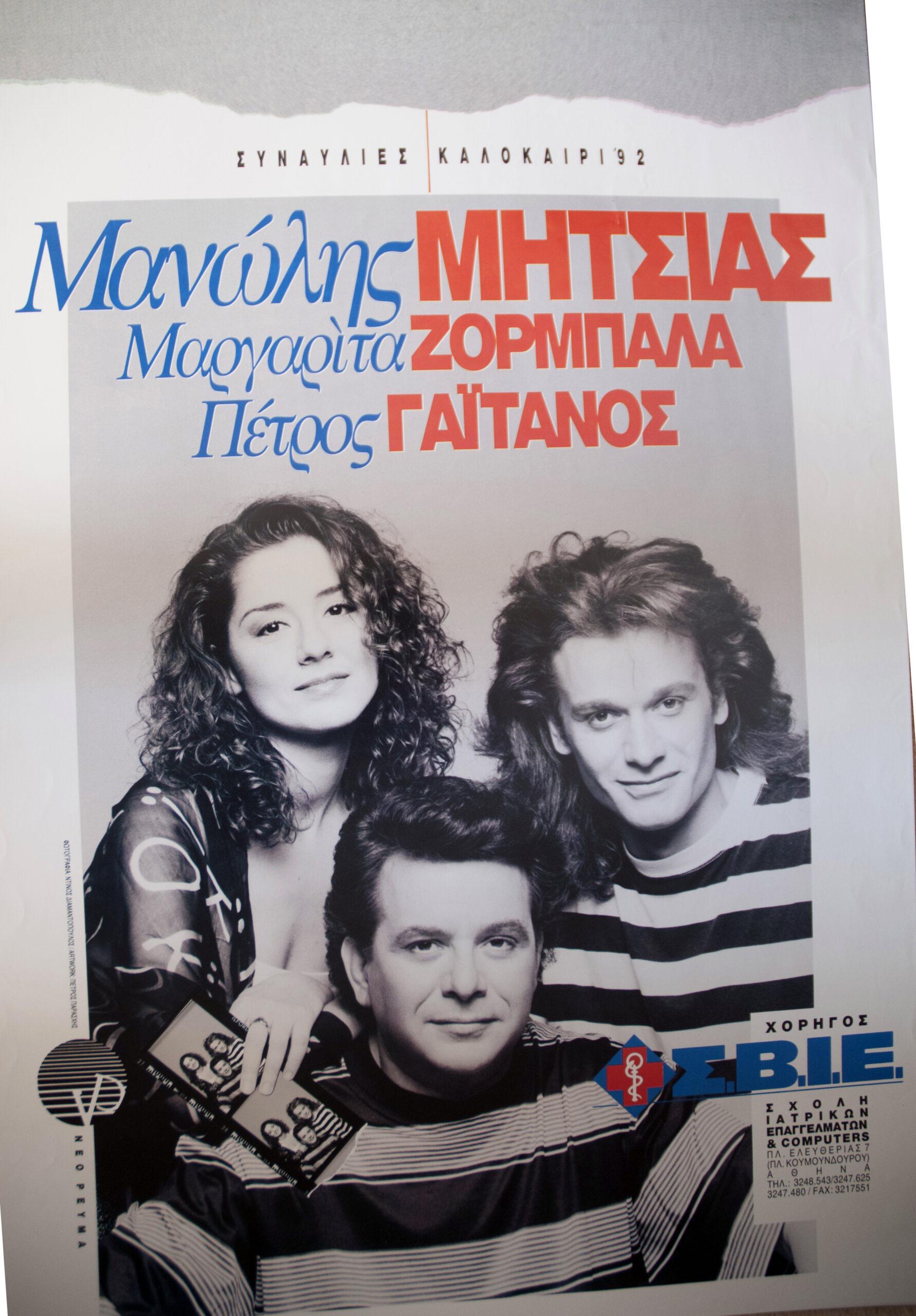 KALOKERI 1992 2 1 scaled