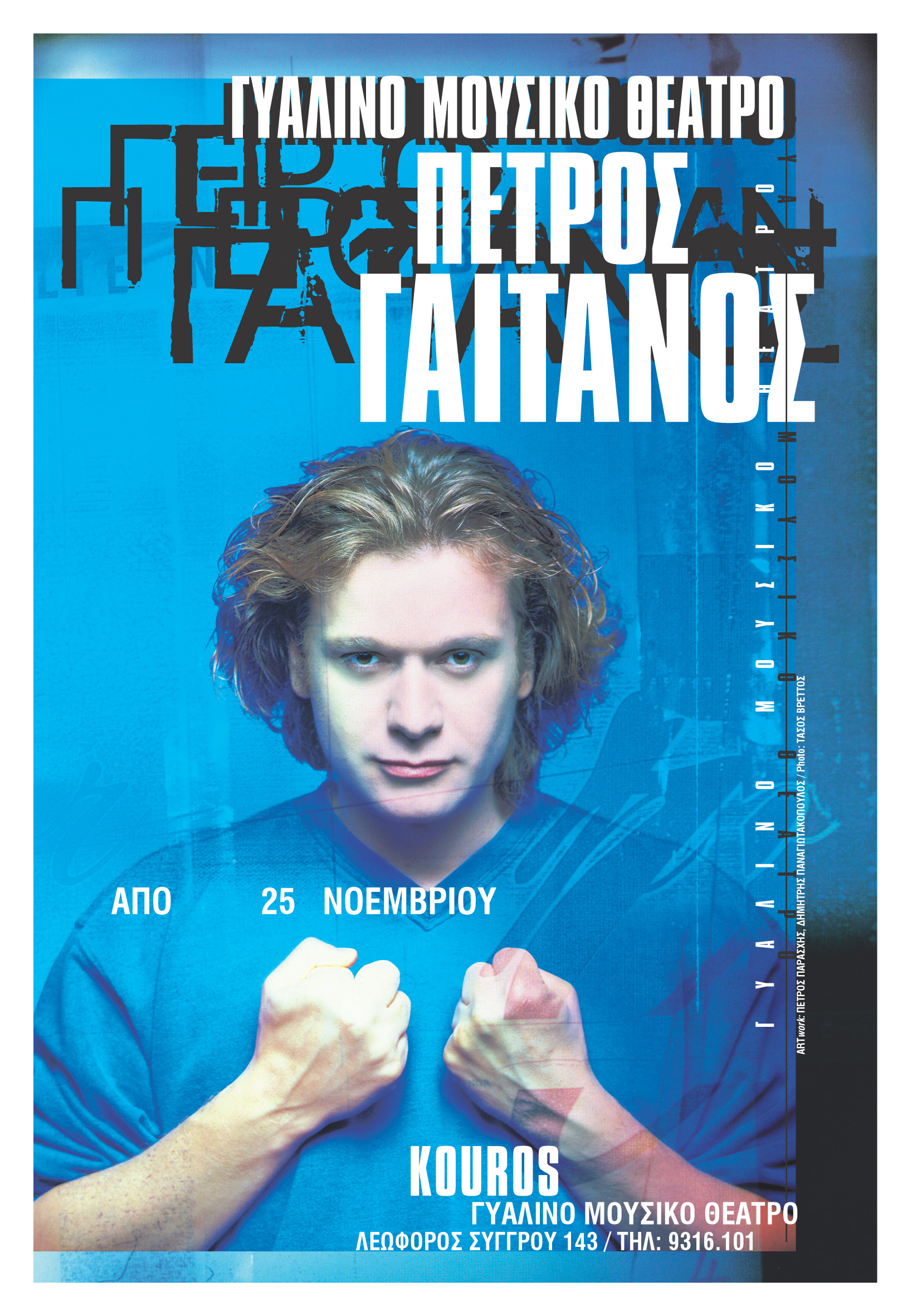 gialino MUSIKO THEATRO 1998