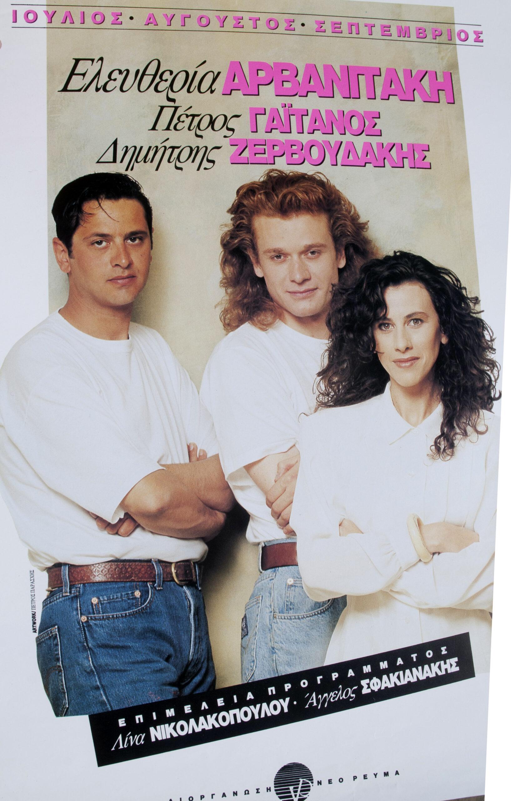 kalokeri 1991 scaled