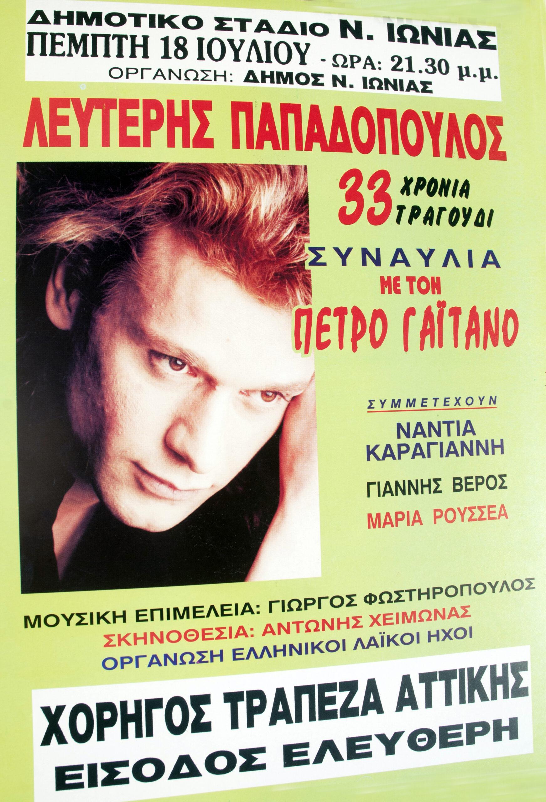 kalokeri 1996 scaled