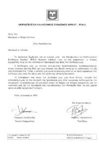 ΕΥΧΑΡΙΣΤΗΡΙΑ ΑΠΟ ΣΥΛΛΟΓΟ ΦΕΡΙΚΙΟΙ ΚΟΝΣΤΑΝΤΙΝΟΥΠΟΛΗ 1966