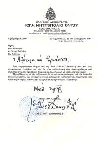 18 12 2017 mitropolitis siru dorotheos