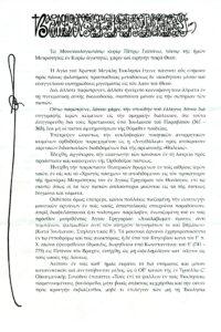 APANTISI IKUMENIKOS PATRIARHIS GIA EVANGELIA 1