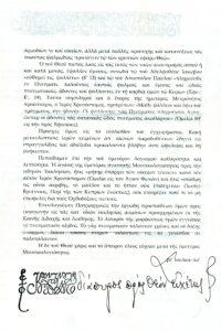 APANTISI IKUMENIKOS PATRIARHIS GIA EVANGELIA 2