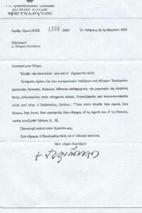 ARHIEPISKOPOS APANTISI 1