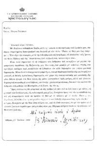 EPISTOLI HRISTODULU APO EPISKEPSI EKEI 1999 1