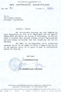 IGNATIOS DIMITRIADOS EFHARISTIRIA GIA SINAVLIA VOLO